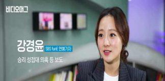 Nữ phóng viên vạch trần vụ bê bối của Seungri đang bị gây áp lực