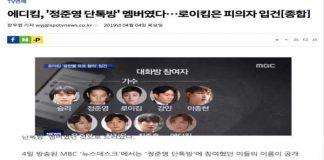 MBC tung danh sách 10 thành viên trong chatroom phát tán clip sex của Jung Joon Young